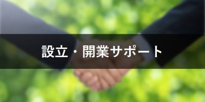 top-開業設立サポート1